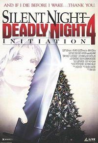 Инициация: Тихая ночь, смертельная ночь 4 (1990)