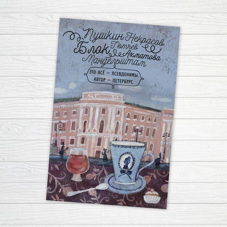 Санкт-петербург в открытке