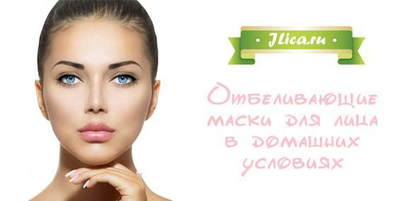 Отбеливающие маски для лица: 7 рецептов отбелить лицо