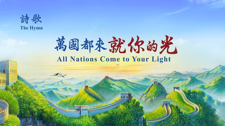 全能神教會經歷詩歌《萬國都來就你的光》