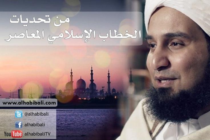 من تحديات الخطاب الإسلامي المعاصر