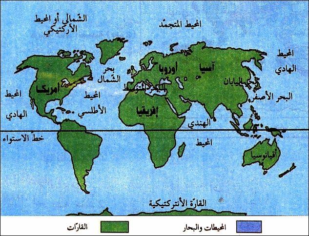 القارات والمحيطات الوحدات التضاريسية الكبرى دروس الجغرافيا السنة الخامسة ابتدائي الموسوعة المدرسية Map World Map