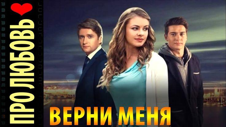 Мелодрама русская скачать через торрент