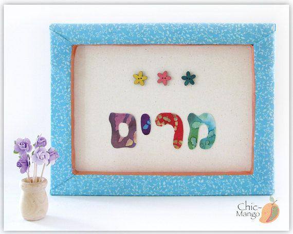Best 25 Jewish Gifts Ideas On Pinterest Jewish Weddings