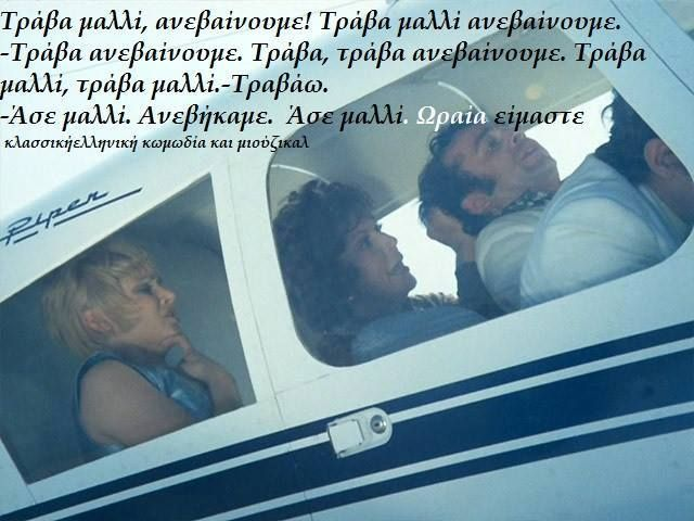 """""""Μια Ελληνίδα στο χαρέμι"""" Βλαχοπούλου, Εξαρχάκος, Σειλινός, Ιωαννίδου"""