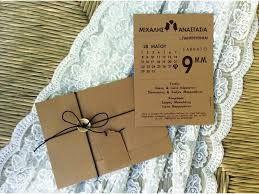 Αποτέλεσμα εικόνας για ημερολογιο προσκλητηριο γαμου