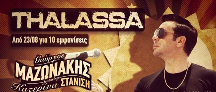 Γιώργος Μαζωνάκης και η Κατερίνα στανίση σε μιά μεγάλη συνεργασία στην πίστα του Thalassa. Η πρεμιέρα είναι την Παρασκευή 23 Αυγούστου.