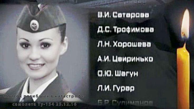 Список погибших в катастрофе самолета ТУ 154 25.12.16