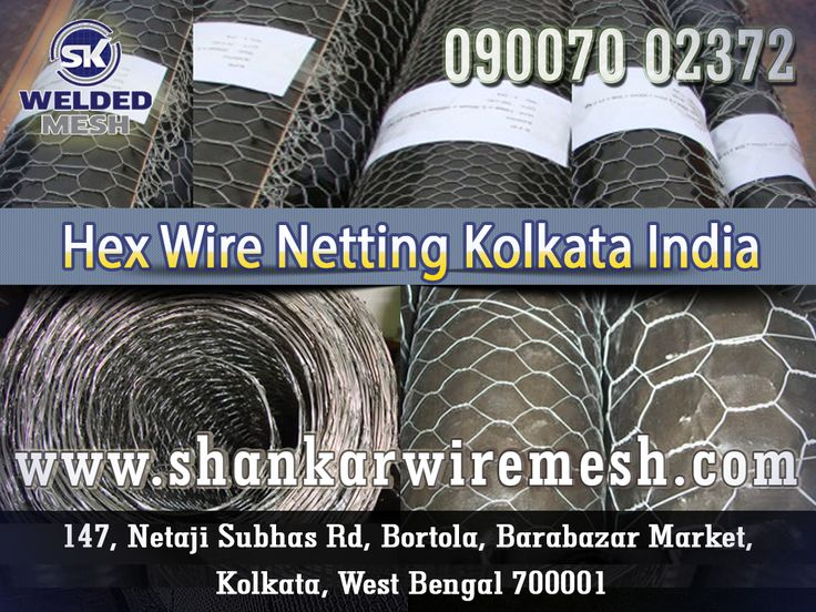 One of better hex wire netting Kolkata india , is very amazing product for you that now available at our website shankarwiremesh.com; we are making different product since 1977 and have good reputation in country so trust on our service and purchase these item from shankarwiremesh.com
