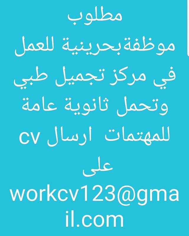وظائف شاغرة البحرين Math Math Equations Calligraphy