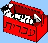 Hebrew school ideas