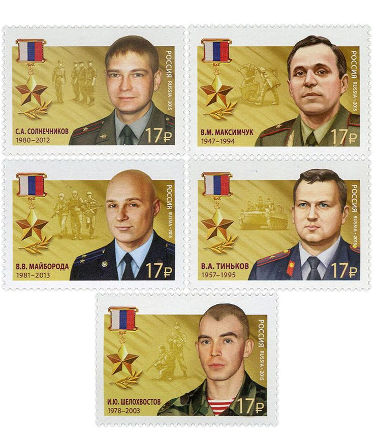 COLLECTORZPEDIA The Heroes of the Russian Federation
