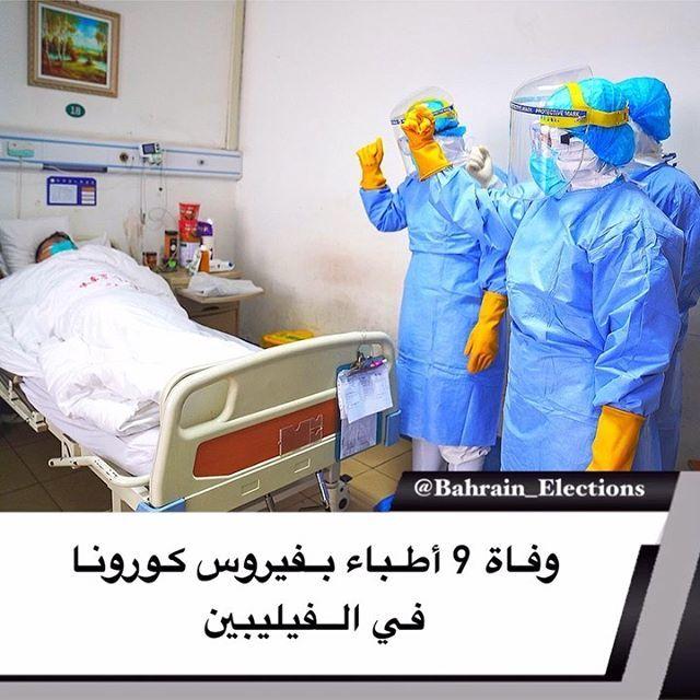 وفاة 9 أطباء بفيروس كورونا في الفيليبين توفي تسعة أطباء في الفيليبين نتيجة إصابتهم بفيروس كورونا المستجد In 2020 Laundry Clothes Laundry Organization Organization