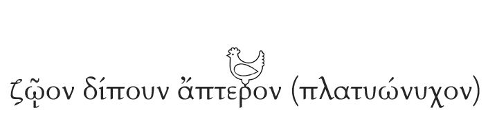 "So Plato basically defined humans as ""ζῷον δίπουν ἄπτερον"" (two-legged featherless animal) So Diogenes plucked a chicken and threw it at Plato's academy shouting ""οὗτός ἐστιν ὁ Πλάτωνος ἄνθρωπος"" (Here is Plato's man!) So Plato leaned out the window and added ""πλατυώνυχον"" (having broad nails)"