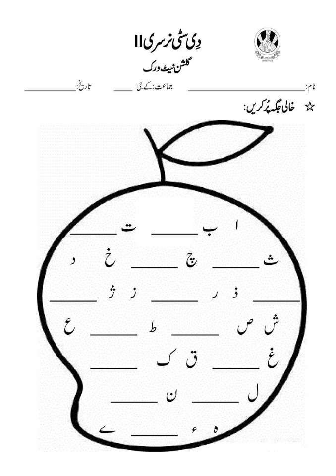 Urdu Worksheet For Kindergarten and Sr Gulshan The City