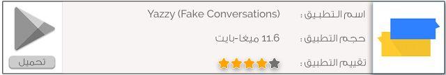 طريقة عمل محادثات واتساب مزيفة على الأندرويد والأيفون IOS   طريقة عمل محادثات واتساب مزيفة على الأندرويد Android :  يمكنك استخدام اي تطبيق من التطبيقات بالاسفل لعملمحادثات مزورة على تطبيق الواتساب  جميع التطبيقات مجربة ويتم تحديثها باستمرار  Yazzy (Fake Conversations)  واحد من افضل التطبيقات في عمل المحادثات المزيفة على مختلف تطبيقات التواصل وليس فقط واتساب كتويتر فيسبوك ميسنجر و جوجل بلس ... ويتميز التطبيق بواجهته الشبيهة جدا بواجهة التطبيق الاصلية  كما يتم تحديث التطبيق مباشرة فور حدوث أي…