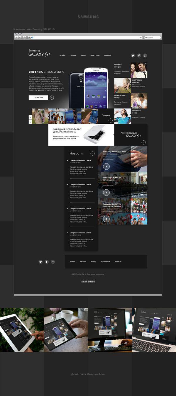 Galaxy S4 website concept by Anton Skvortsov, via Behance