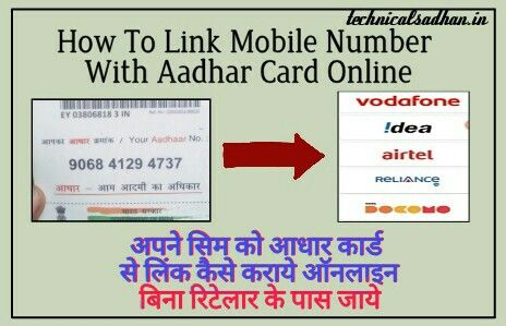 Mobile Number Ko Aadhar Card Se Link Kaise Karaye Online
