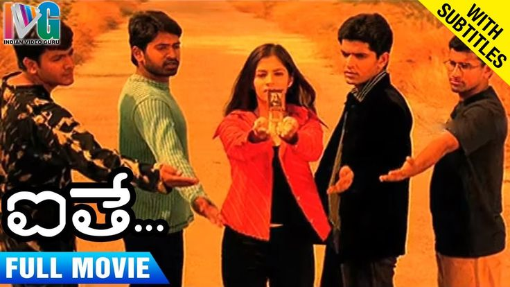 Aithe is an Action based film and is about four unemployed young people including Sindhu Tolani, Shashank, Sivaji Raja while Irfan Khan is a noteworthy mafia fellow in Mumbai with Andhra backgrounded.