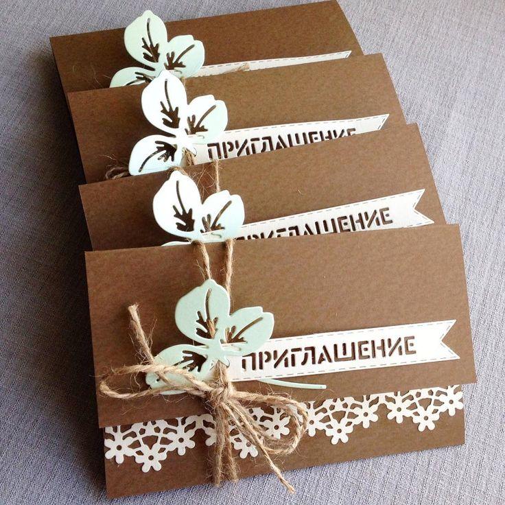 Приглашения на годовщину свадьбы #ручная_работа #скрапбукинг #скрап #пригласительные #приглашенияручнойработы #годовщинасвадьбы #свадьба #свадьбавчите #свадьба2016 #wedding #weddingday