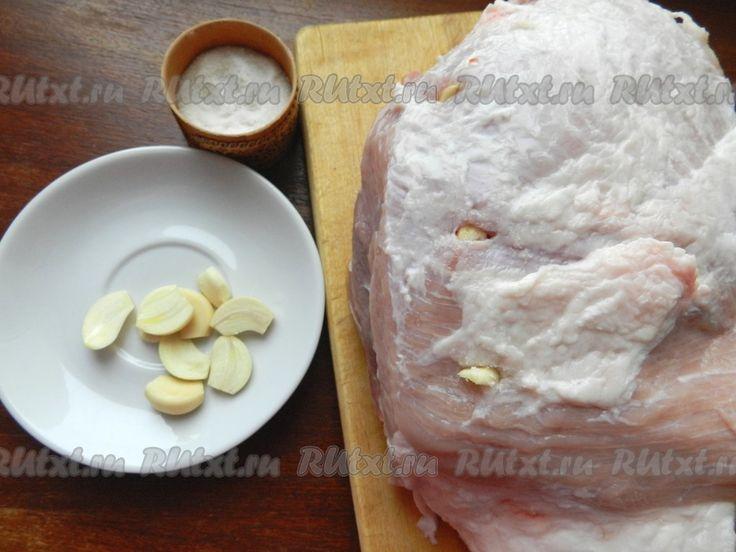 Свинину вымыть, обсушить бумажными полотенцами. Очистить чеснок, если зубчики крупные, разрезать их на части. В мясе сделать небольшие надрезы острым ножом. Дольки чеснока окунуть в соль и вставить в надрезы.