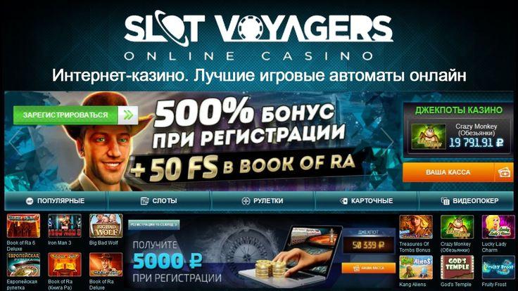 фото Слот вояджер казино зеркало