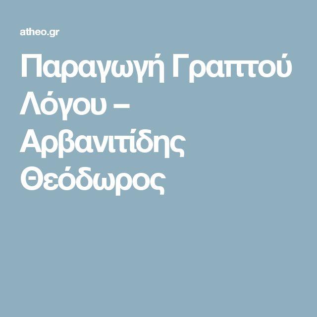 Παραγωγή Γραπτού Λόγου – Αρβανιτίδης Θεόδωρος