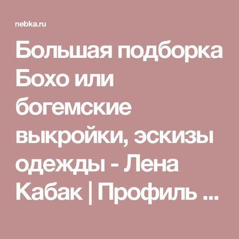 Большая подборка Бохо или богемские выкройки, эскизы одежды - Лена Кабак | Профиль - Nebka.ru