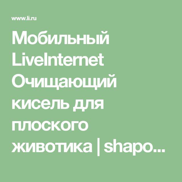 Мобильный LiveInternet Очищающий кисель для плоского животика | shapo4ka90 - Дневник shapo4ka90 |