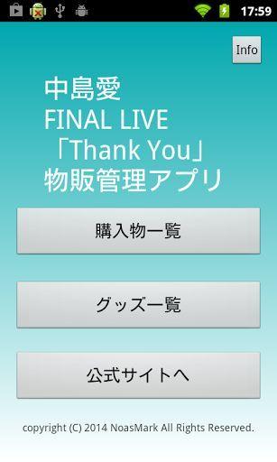 """本アプリは2014年3月20日(木)に日本青年館でで行われる、Megumi Nakajima FINAL LIVE 「Thank You」で販売されるグッズ管理アプリです。<br>ユーザーごとに商品を管理出来るため、物販代行や、商品を多く買う予定の方に使用して頂けると幸いです。<p>注意:<br>本アプリは非公式アプリであり、中島愛さん本人や(株)スターダストプロモーション様、その他関係者の皆様とは一切関係ございません。<br>本アプリに関して利用者に損害が生じた場合でも、当該損害について一切の責任を負わないものとします。<p>----------------<br>Twitter:まーく<br><a href=""""https://www.google.com/url?q=https://twitter.com/NoasMark&sa=D&usg=AFQjCNF4ArpMyt7LAtCtnS3GLlXkcOwoqw""""…"""