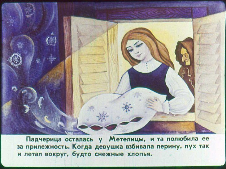 Госпожа Метелица