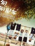 Phim Năm Tháng Vội Vã