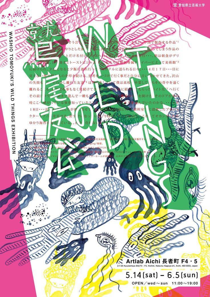 Wild Things - Washio Tomoyuki (Washington Studio)