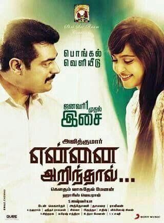 Yennai Arindhaal's Audio Release Date and Track List - Latest Tamil Cinema News | Cine Gossip - Cine Galata