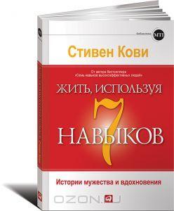 Жить, используя 7 навыков. История мужества и вдохновения | Книги для успешного бизнеса. Избранное | Бизнес-книги | Книги | Интернет-магазин OZON.RU в Казахстане