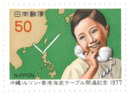 未使用記念切手 沖縄・ルソン・香港海底ケーブル開通記念_単片 50円
