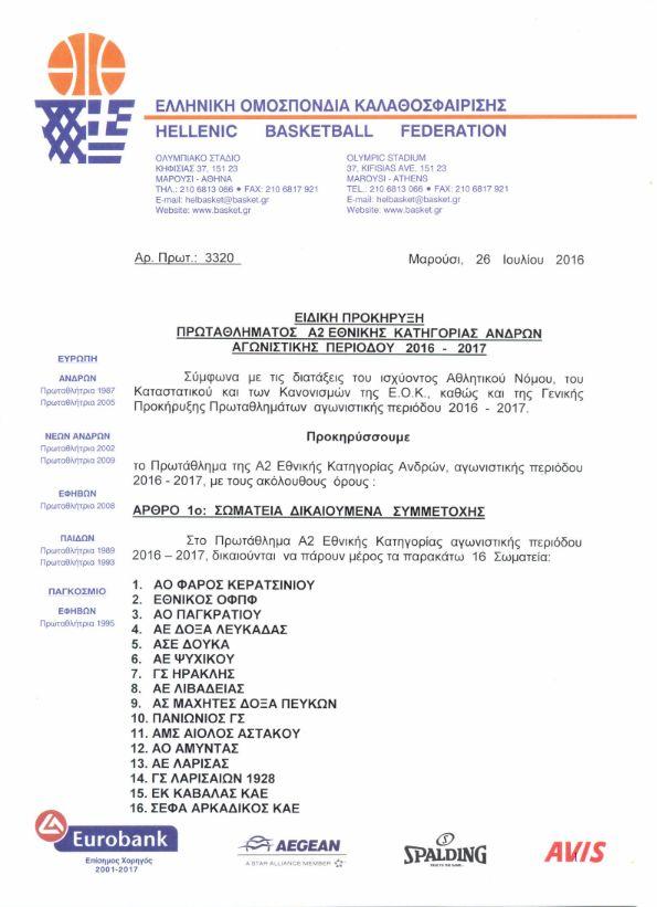 ΕΟΚ | H Ειδική Προκήρυξη και η Δήλωση συμμετοχής Α2 ΕΘΝ. ΚΑΤΗΓΟΡΙΑΣ ΑΝΔΡΩΝ 2016-2017