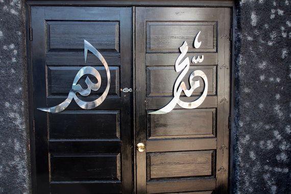 ALLAH MOHAMMED Stainless Steel wall art decor, islamic art, modern, contemporary, islam, custom, allah art, islamic decorr on Etsy, $249.00