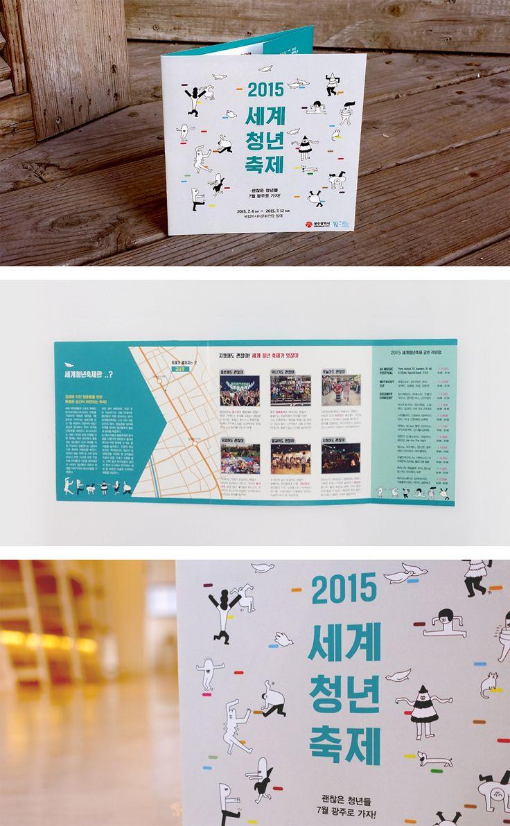 디자인 나스 (designnas) 학생 광고 편집 디자인 - 리플렛 포트폴리오 (advertisement leaflet)입니다. 키워드…