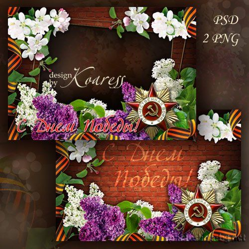 The greeting card with photoframe for Photoshop - 9 May, the Victory Day