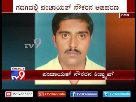 Gadag: Panchayath Employee Goes Missing, Family Alleges Kidnap