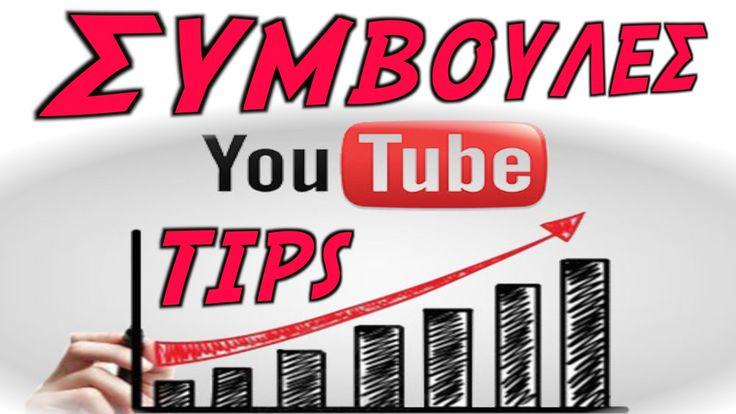 Συμβουλές για νέους Youtubers / 100% Επιτυχία ~ Akiss