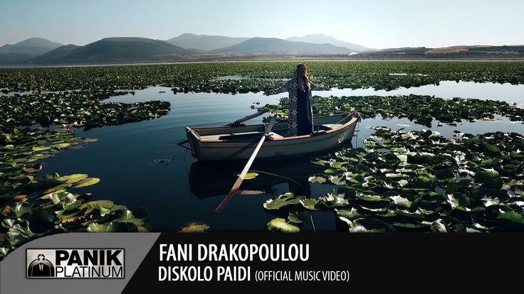 Φανή Δρακοπούλου - Δύσκολο Παιδί / Fani Drakopoulou - Diskolo Paidi | Of...
