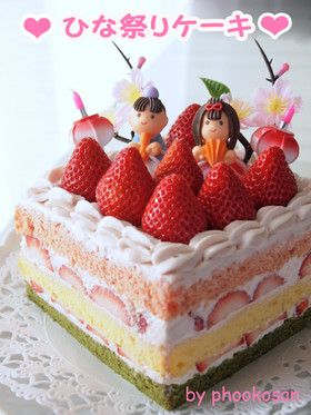 菱餅カラーのひな祭りケーキ
