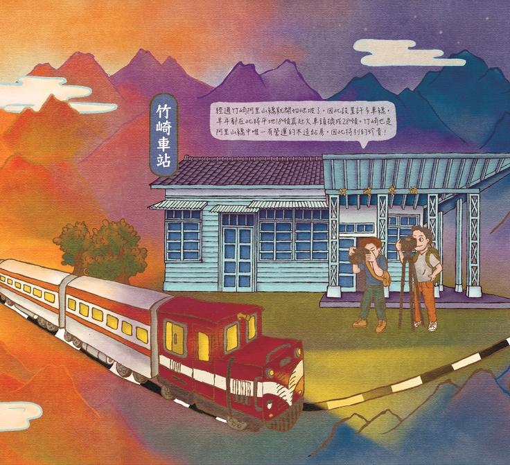 Zhuqi Station,Chiayi,Taiwan 竹崎火車站,台灣嘉義阿里山森林鐵路線
