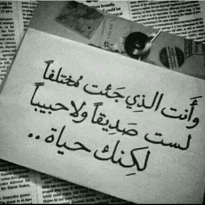 وأنت الذي جئت Calligraphy Quotes Love Quotes Love Smile Quotes