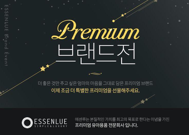 [브랜드위크] 출산&유아용품 프리미엄 브랜드전 - 롯데홈쇼핑