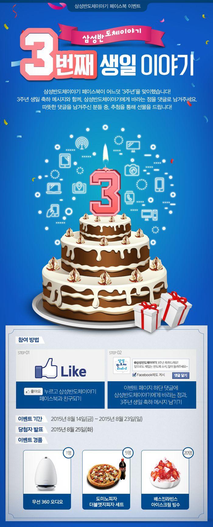 삼성반도체이야기 :: [페이스북 이벤트] 삼성반도체이야기 3번째 생일 이야기 이벤트