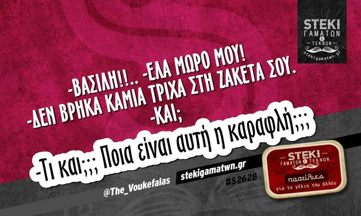 -Βασίλη.. -Ελα μωρό μου!  @The_Voukefalas - http://stekigamatwn.gr/s2628/