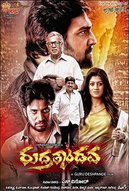 Rudra Tandava Kannada Movie Watch Online. Rudra Tandava follows a timid young man who has a loving family. When his brother, a government official, is murdered, the protagonist and his father plans to take revenge in their own separate ways.